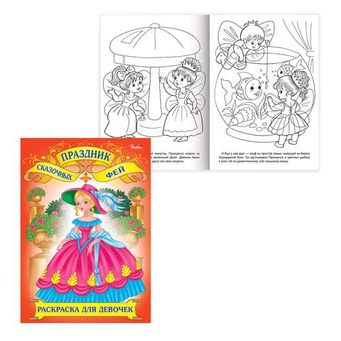 Книжка-раскраска А4, 8 л., HATBER, «Волшебные сказки», 8Р4