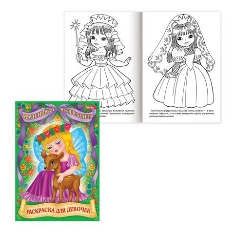 Книжка-раскраска А4, 8 л., HATBER, «Для маленьких принцесс»