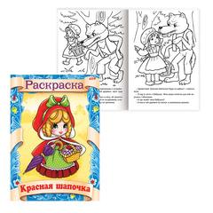 Книжка-раскраска А4, 8 л., HATBER, Сказка за сказкой, «Красная шапочка», 8Р4 0509