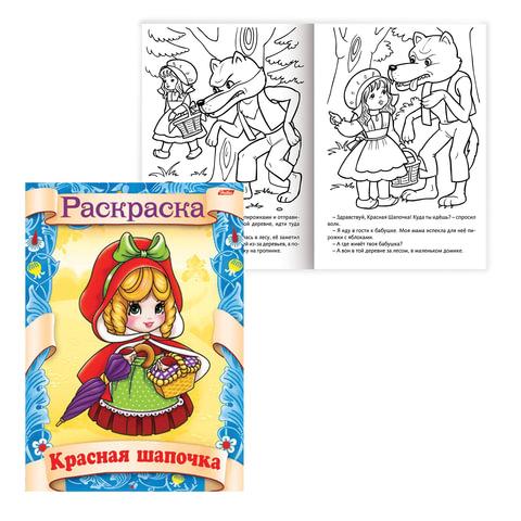 Книжка-раскраска А4, 8 л., HATBER, Сказка за сказкой, «Красная шапочка»