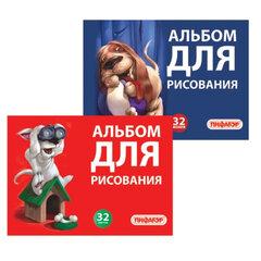 Альбом для рисования, 32 л., ПИФАГОР, обложка мелованный картон, «Собачки», 2 вида