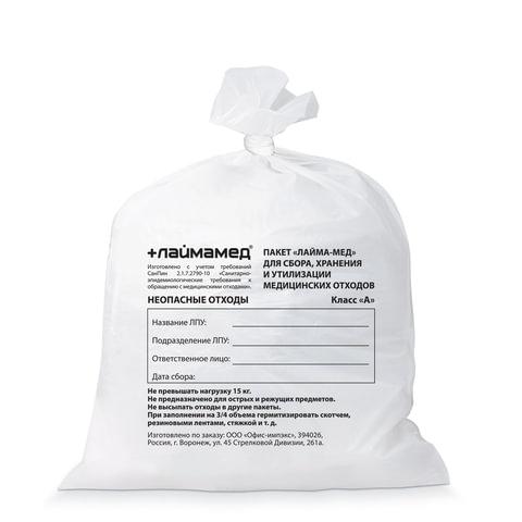 Мешки для мусора медицинские ЛАЙМА, комплект 50 шт., класс А (белые), 30 л, ПРОЧНЫЕ, 50×60 см, 18 мкм