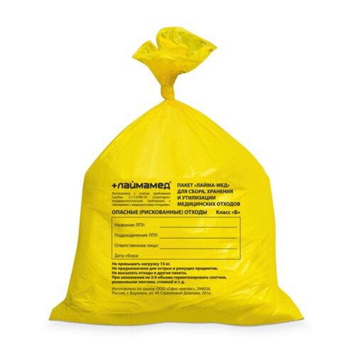 Мешки для мусора медицинские ЛАЙМА, комплект 50 шт., класс Б (жёлтые), 30 л, ПРОЧНЫЕ, 50×60 см, 18 мкм