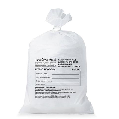 Мешки для мусора медицинские ЛАЙМА, комплект 50 шт., класс А (белые), 80 л, ПРОЧНЫЕ, 70×80 см, 18 мкм