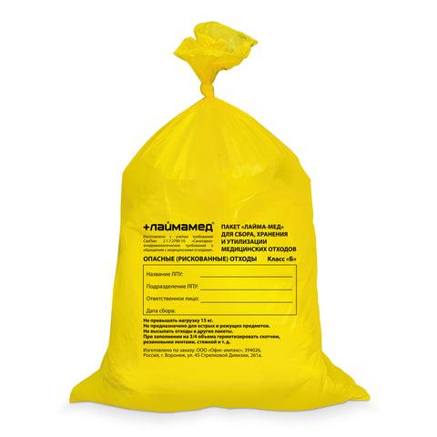 Мешки для мусора медицинские ЛАЙМА, комплект 50 шт., класс Б (жёлтые), 80 л, ПРОЧНЫЕ, 70×80 см, 18 мкм