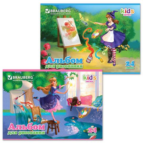 """Альбом для рисования, 24 л., BRAUBERG, детская серия, обложка мелованный картон, """"Чародейка"""", 2 вида"""