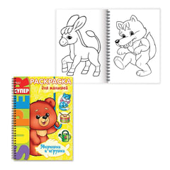 Книжка-раскраска А4, 32 л., HATBER, «Супер-Раскраска», гребень, «Для самых маленьких», 32Р4гр 05838