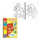 Книжка-раскраска А4, 32 л., HATBER, «Супер-Раскраска», гребень, «Для самых маленьких»