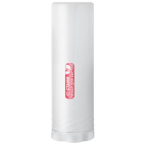 Пенал-тубус для кистей СТАММ пластиковый, 210х65 мм, белый