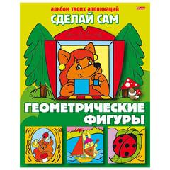 Книжка-аппликация А5, 8 л., HATBER, Сделай сам, «Геометрические фигуры», 8Ап5 03111