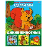Книжка-аппликация А5, 8 л., HATBER, Сделай сам, «Дикие животные»