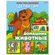 Книжка-аппликация А5, 8 л., HATBER, Сделай сам, «Домашние животные»