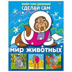 Книжка-аппликация А5, 8 л., HATBER, Сделай сам, «Мир животных», 8Ап5 05456