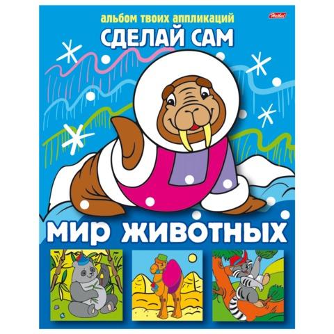 Книжка-аппликация А5, 8 л., HATBER, Сделай сам, «Мир животных»