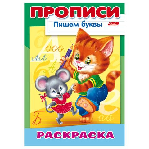 Книжка-пособие А4, 8 л., HATBER, Пишем буквы, «Кошки-мышки»