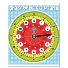 Игра обучающая А5, «Знакомство с часами», HATBER, Ио5 11458
