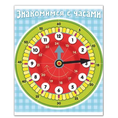 Игра обучающая А5, «Знакомство с часами», HATBER