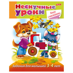 Книжка-пособие А5, 16 л., HATBER с наклейками, «Нескучные уроки», для детей 3-4 лет, 16Кц5н 14244