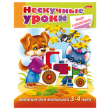 Книжка-пособие А5, 16 л., HATBER с наклейками, «Нескучные уроки», для детей 3-4 лет