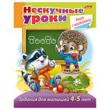 Книжка-пособие А5, 16 л., HATBER с наклейками, «Нескучные уроки», для детей 4-5 лет, 16Кц5н 14245