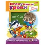 Книжка-пособие А5, 16 л., HATBER с наклейками, «Нескучные уроки», для детей 4-5 лет