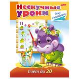 Книжка-пособие А5, 16 л., HATBER с наклейками, Нескучные уроки, «Счёт до 20»