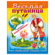 Книжка-пособие А5, 8 л., HATBER с наклейками, Весёлая путаница, «Любимые сказки»