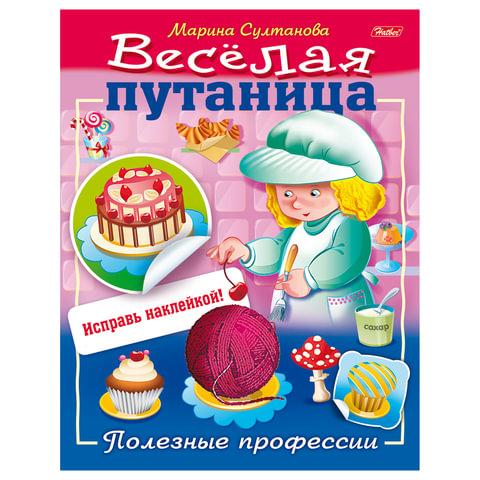 Книжка-пособие А5, 8 л., HATBER с наклейками, Весёлая путаница, «Профессии»