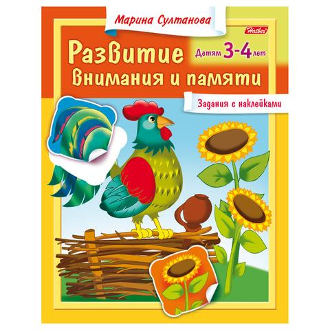 Книжка-пособие А5, 8 л., HATBER с наклейками, «Внимание и память», для детей 3-4 лет