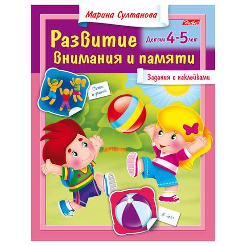 Книжка-пособие А5, 8 л., HATBER с наклейками, «Внимание и память», для детей 4-5 лет