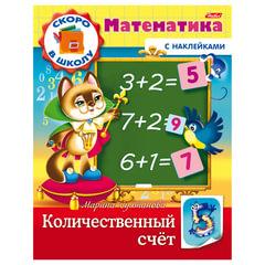 Книжка-пособие А5, 8 л., HATBER с наклейками, Математика, «Количественный счет», 8Кц5н 14409