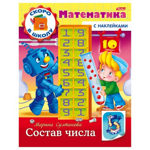 Книжка-пособие А5, 8 л., HATBER с наклейками, Математика, «Состав числа»
