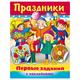 Книжка-пособие А5, 8 л., HATBER с наклейками, Первые задания, «Праздники»