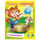 Книжка-пособие А5, 8 л., HATBER с наклейками, полезные задания, «Кошка с мышкой»