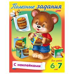 Книжка-пособие А5, 8 л., HATBER с наклейками, Полезные задания, «Мишка с кубиком», 8Кц5н 11686
