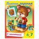 Книжка-пособие А5, 8 л., HATBER с наклейками, Полезные задания, «Мишка с кубиком»