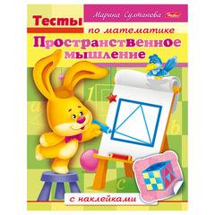 Книжка-пособие А5, 8 л., HATBER с наклейками, Тесты по математике, «Пространство», 8Кц5н 12687