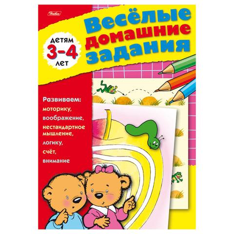 Книжка-пособие А5, 8 л,. HATBER, «Весёлые домашние задания», для детей 3-4 лет