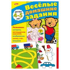 Книжка-пособие А5, 8 л., HATBER, «Весёлые домашние задания», для детей 4-5 лет, 8Кц5 03177