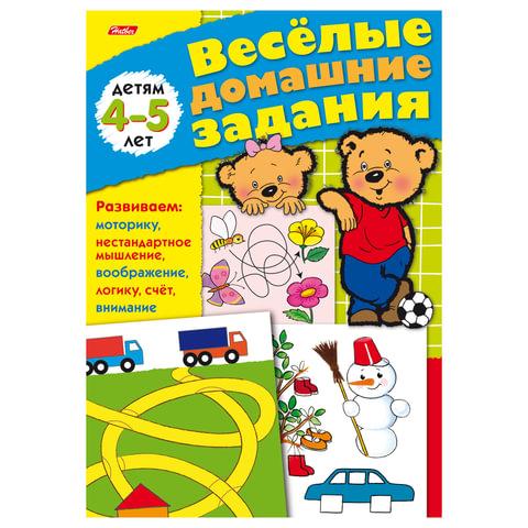"""Книжка-пособие А5, 8 л., HATBER, """"Весёлые домашние задания"""", для детей 4-5 лет, 8Кц5 03177"""