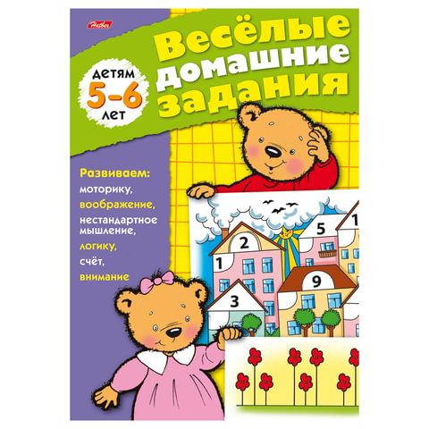 Книжка-пособие А5, 8 л., HATBER, «Весёлые домашние задания», для детей 5-6 лет