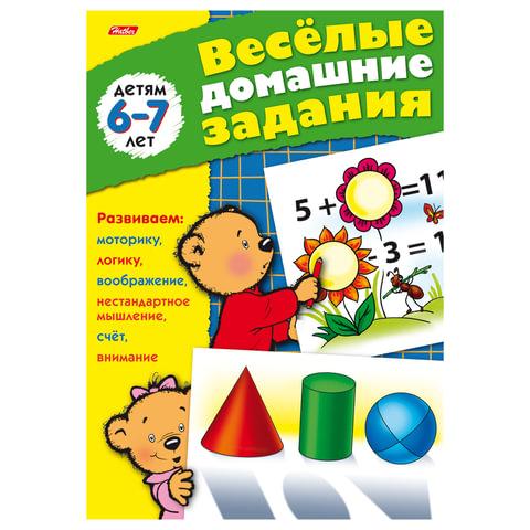 Книжка-пособие А5, 8 л., HATBER, «Весёлые домашние задания», для детей 6-7 лет, 8Кц5 04612