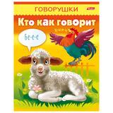 Книжка-пособие А5, 8 л., HATBER, говорушки, «Кто как говорит», 8Кц5 11653