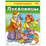 Книжка-пособие А5, 8 л., HATBER, говорушки, «Пословицы», 8Кц5 11883
