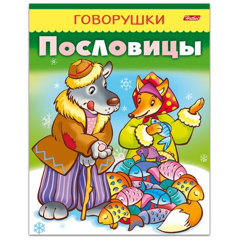 """Книжка-пособие А5, 8 л., HATBER, говорушки, """"Пословицы"""", 8Кц5 11883"""
