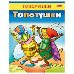 Книжка-пособие А5, 8 л., HATBER, говорушки, «Топотушки», 8Кц5 11651