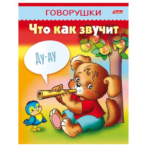 Книжка-пособие А5, 8 л., HATBER, говорушки, «Что как звучит», 8Кц5 11652