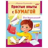 Книжка-пособие А5, 8 л., HATBER, для дошкольников, «Опыты с бумагой», 8Кц5 12571