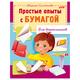 Книжка-пособие А5, 8 л., HATBER, для дошкольников, «Опыты с бумагой»