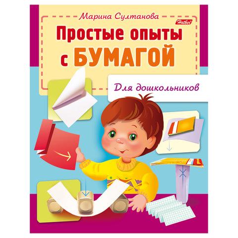 """Книжка-пособие А5, 8 л., HATBER, для дошкольников, """"Опыты с бумагой"""", 8Кц5 12571"""